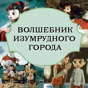 Народная энциклопедия изумрудный город 3 серия онлайн