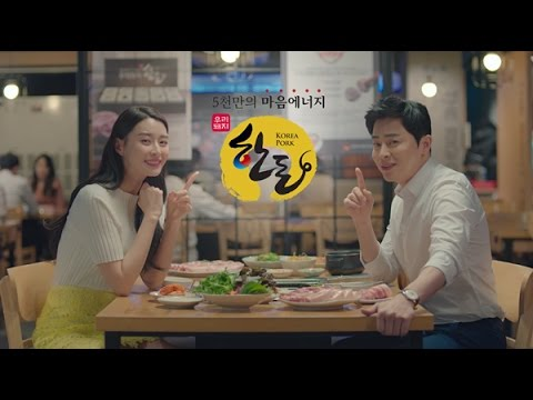 Korean Pork Campaign (with Nara of Hello Venus) [Version 2]