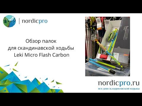 Leki Micro Flash Carbon / Палки для скандинавской ходьбы