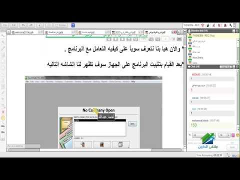 تأهيل المحاسبين بإستخدام برنامجي المحاسبة QuickBooks & PeachTree|أكاديمية الدارين | المحاضرة 3