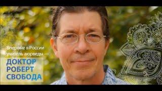 Международная конференция по Аюрведе с Робертом Свободой в Москве