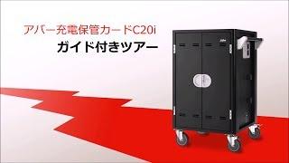 アバー充電保管庫C20iガイド付きツアー