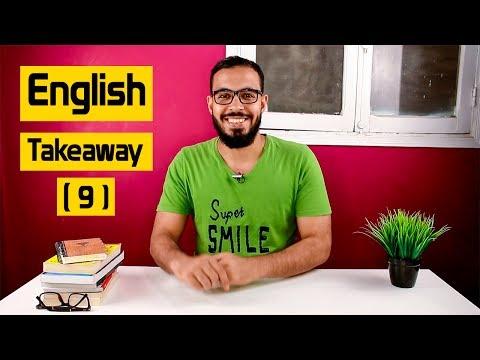 الحلقه ( 9 ) English Takeaway