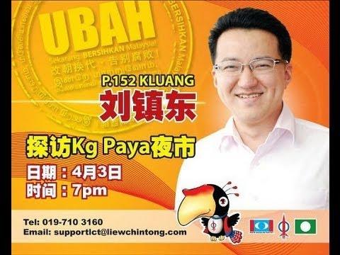 DAP Kluang 居銮行动党候選人刘镇东出役居銮2013 (HD)