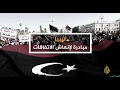 حصاد اليوم - ليبيا.. مبادرة لإنعاش الاتفاقات  - نشر قبل 5 ساعة