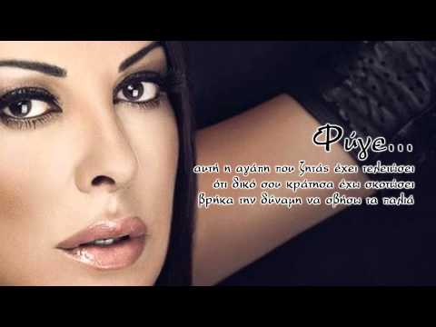 Angela Dimitriou - Fige [Lyrics]