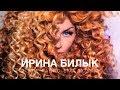 Ирина Билык - Я все равно его люблю