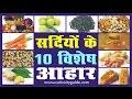 सर्दियों के 10 विशेष आहार || 10 Winter Special Diet (Hindi) For All Age