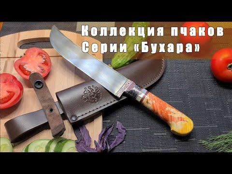 """Узбекский нож пчак от усто Дониера """"Арлекин"""" красно-желтый"""