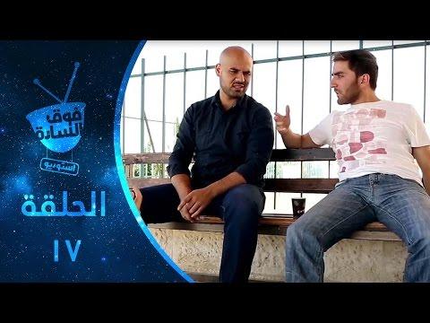 برامج رمضان الكوميدية برامج اردنية ...فوق الساده الحلقة 17