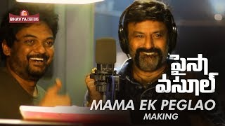 Mama Ek Peg Lao Song Making Paisa Vasool