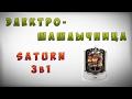 Электрошашлычница SATURN 3 в 1 (на 6 шампуров)