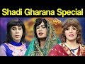 Shadi Gharana Special | Syasi Theater 1 May 2019