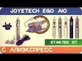 Joyetech eGo AIO Starter Kit - Егошка Вейп с Алиэкспресс (распаковка, заправка, использование)
