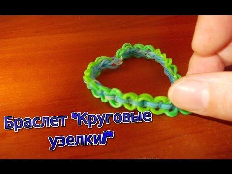 Плетение из резинок браслеты простые и красивые