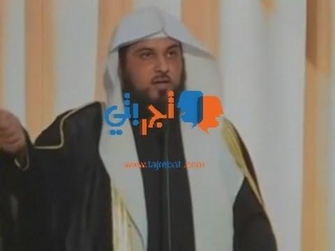 مجموعة محبي الشيخ محمد العريفي بموقع تجربتي