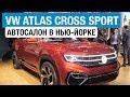 Суперкроссовер VW Atlas Sport (Teramont) и еще один пикап // Нью-Йорк 2018