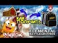 КАК ПОЛУЧИТЬ ФИРМЕННЫЙ РЮКЗАК СОЛО и БОЕВУЮ КОРОНУ в РОБЛОКС - Roblox EVENT Elemental Battlegrounds