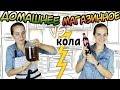 """""""ДОМАШНЕЕ vs МАГАЗИННОЕ"""" Coca-Cola"""