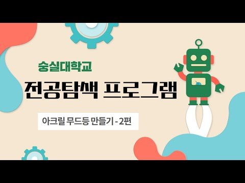 숭실대학교 - 자유학기제 꿈길 전공 길라잡이 2편
