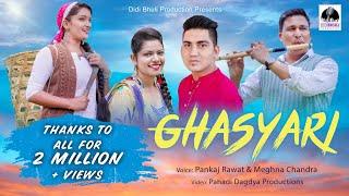 Ghasyari  Latest Uttarakhandi Video Song 2019 Pankaj Rawat, Meghna Chandra Abbu Rawat  Mini Uniyal