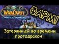 Как фармить затерянного во времени протодракона в World of Warcraft