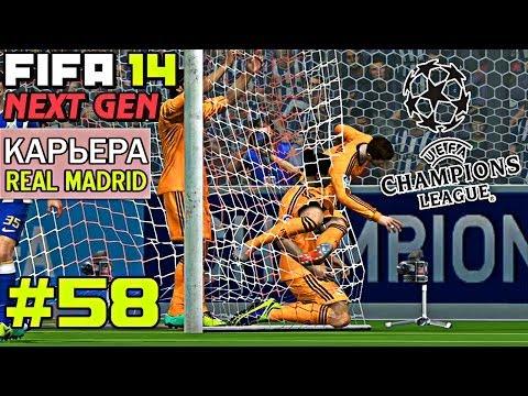 FIFA 14 NEXT GEN Прохождение КАРЬЕРЫ Real Madrid (#58) Опасная ЛЧ. Дешёвые