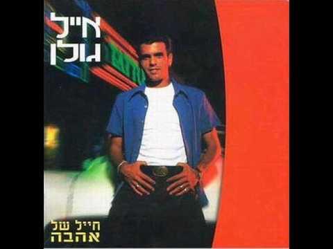 אייל גולן יפה שלי Eyal Golan