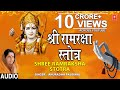 Ram Raksha Stotra Full Audio Song By Anuradha Paudwal