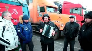 И.Растеряев - в поддержку дальнобойщиков. Песня о детстве, г. Химки 27.12.2015.