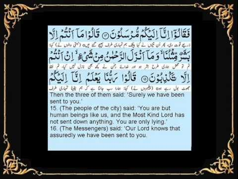 Surah Yaseen/Yasin (full) by Nassim Yaqub with written English&Urdu translation beautiful recitation