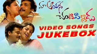 Maa Ayana Chanti Pilladu Video Songs Jukebox
