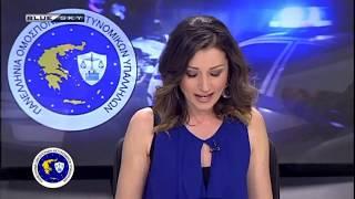 Αστυνομία & Κοινωνία 23-04-2018