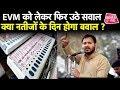 Bihar Top News । Exit Poll, Tejashwi, EVM, Rabri और Lok Sabha Election 2019 की खबर