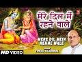 Mere Dil Mein Rehne Wale by Vinod Agarwal [Krishna Bhajan]