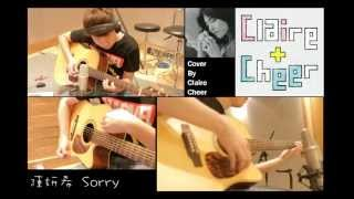 陳妍希 Sorry Cover By【Claire & Cheer】吉他演奏曲 fromTaiwan HD (附譜)