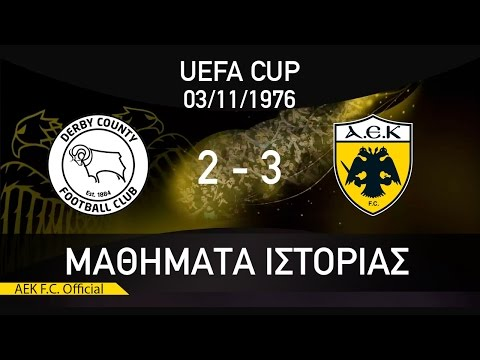 ??T????? ?S?????S / #3 DERBY COUNTY - AEK F.C 2-3 / HISTORY LESSONS
