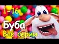 Бубa - Все серии подряд (1 - 16)  эпизод от KEDOO Мультфильмы для детей