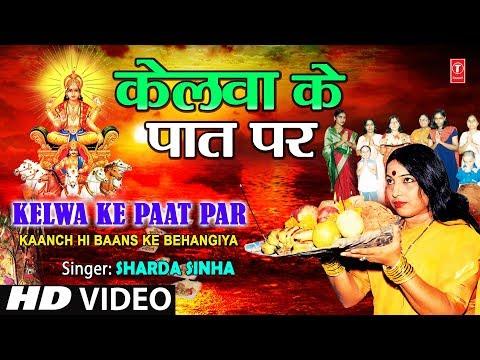 Kelva Ke Paat Par By Sharda Sinha Bhojpuri Chhath Songs [Full Song] Chhathi Maiya