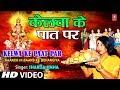 Kelva Ke Paat Par By Sharda Sinha Bhojpuri Chhath Songs
