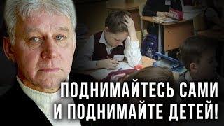 Владимир Базарный: Поднимайтесь сами и поднимайте детей! (29.05.2019 21:10)