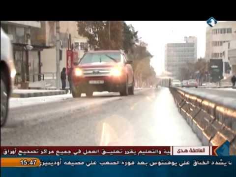 فيديو : العاصفة هدى - لقطات الثلج من قلب عمان - الاردن