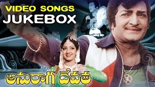 Anuraga Devatha Telugu Movie Video songs Jukebox