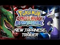 Pokémon Omega Ruby And Alpha Sapphire | New Japanese Trailer