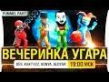 ВЕЧЕРИНКА УГАРА - Pummel Party у Деза