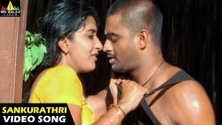 Sankurathri Kodi Video Song - Yuva