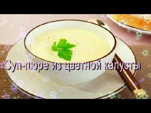 суп из цветной капусты для ребенка 2