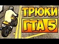 ТРЮКИ И ПРИКОЛЫ НА МОТОЦИКЛАХ ГТА 5 █ GTA 5