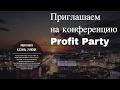 Приглашаем на конференцию по заработку в интернете ProfitParty 2017 Казань