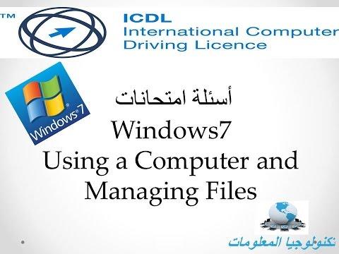 ICDL V5 |  ج1 Windows7  إمتحانات